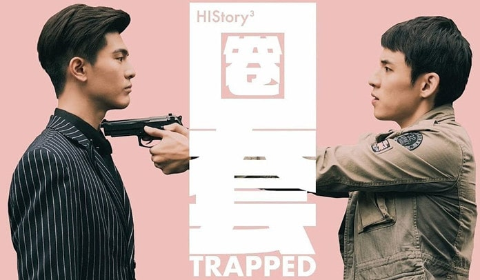 HIStory3 Trapped